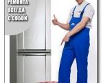 sua tu lanh tai nha, sửa tủ lạnh tại nhà giá rẻ, sua tu lanh tai quan 6, sửa tủ lạnh tại quận 6